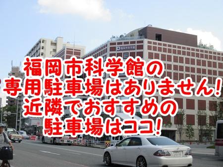 福岡市科学館の駐車場。周辺で安くて近いコインパーキング一覧
