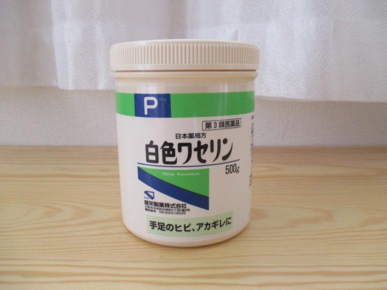 ワセリン効能