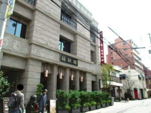 福新楼。福岡天神にある中華が絶品のお店に行ってきた感想。