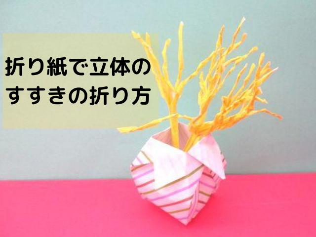 すすきの折り紙の作り方。月見飾りの立体のススキの簡単な折り方。