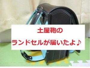 土屋鞄のランドセルが届いたよ♪我が家が土屋鞄に決めた理由は?