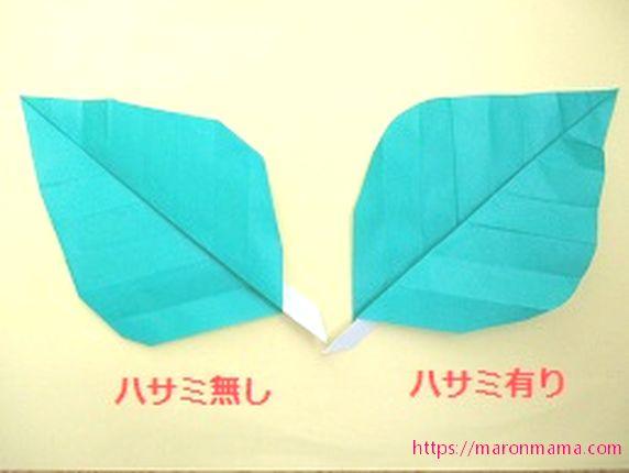 折り紙で葉っぱの折り方。簡単に子供でも立体でリアルに作れます♪