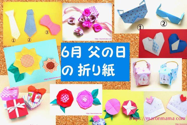 父の日の折り紙(6月) プレゼントを簡単に子供でも手作り出来ます♪