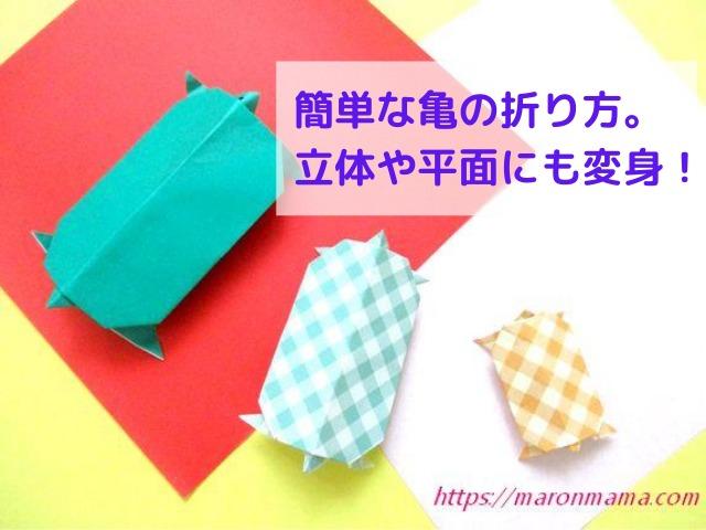 折り紙で亀の折り方。立体や平面にもなる簡単でかわいい寿亀の作り方