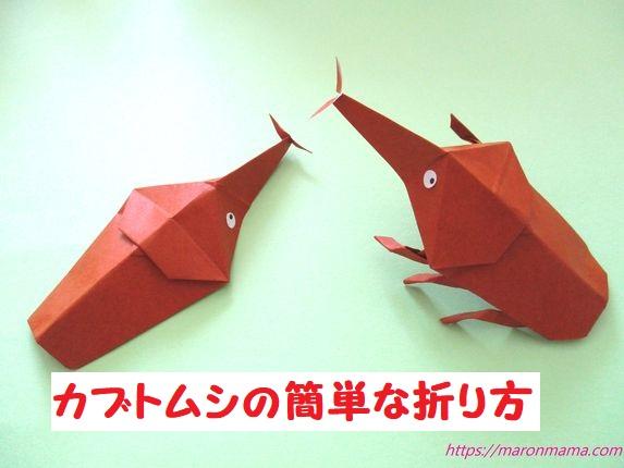 折り紙でカブトムシの簡単な折り方。リアルで立体の虫の作り方♪
