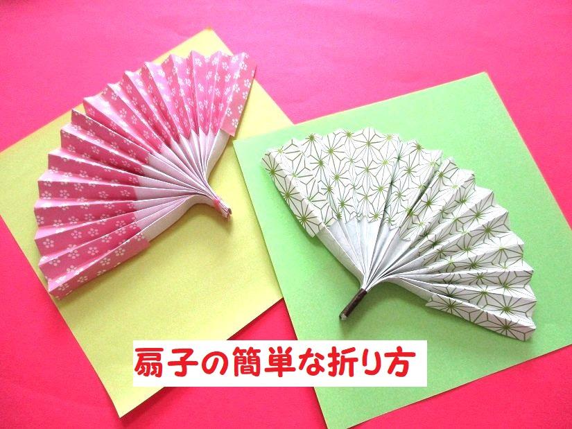 折り紙で扇子の簡単な作り方。手作りでかわいい折り方。ピアスにも♪