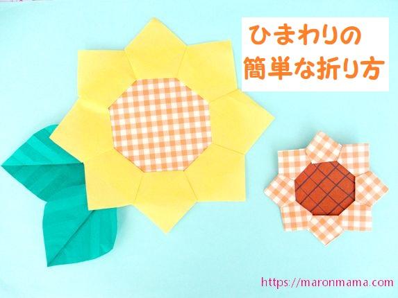 ひまわりの折り紙 子どもでも簡単な折り方。平面の向日葵の作り方♪