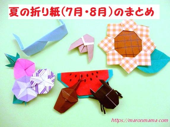 夏の折り紙。簡単に子どもでも7月 8月のかわいい飾りが作れます♪