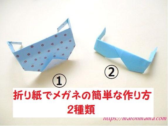 折り紙でメガネの簡単な折り方2種類。立体でサングラスも作れます♪