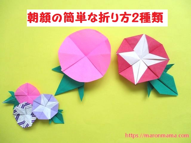 朝顔の折り紙。簡単に幼児でも平面のあさがおの花と葉っぱを作れます。