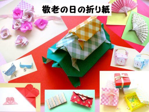 敬老の日の折り紙。簡単なプレゼントを幼稚園の子供でも作れます。