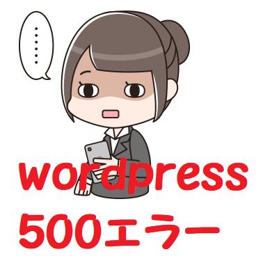 WordPressで500エラー。プラグインが原因?サーバーの空き容量チェック!