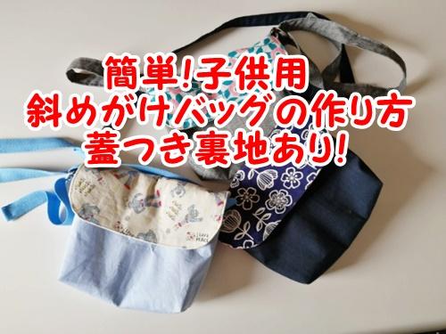 子供用斜めがけバッグの作り方。簡単に蓋付きのポシェットを男の子用でも作れます♪