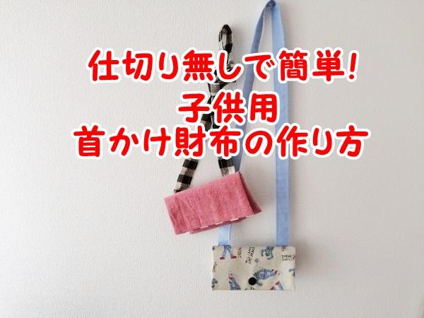 子供用首かけ財布の作り方。簡単に手作りで便利でかわいいお財布ポーチの作り方!
