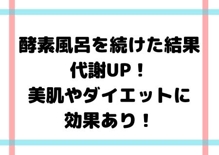酵素風呂を続けた結果、代謝UPや美肌に効果あり!東京、大阪その他地域の情報まとめ!