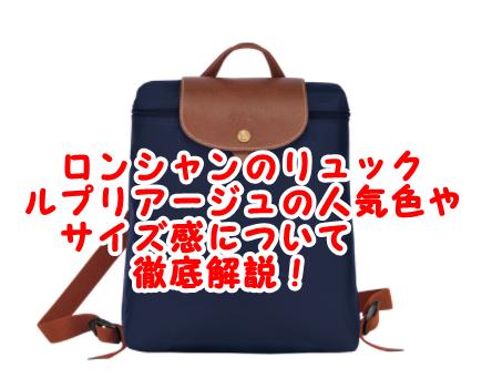 ロンシャン リュックは使いにくい?ママ バッグにおすすめ?人気色やルプリアージュのサイズ感についての情報まとめ!
