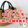 hayni(ヘイニ)バッグの取扱店舗情報まとめ!口コミでかわいいと大人気!